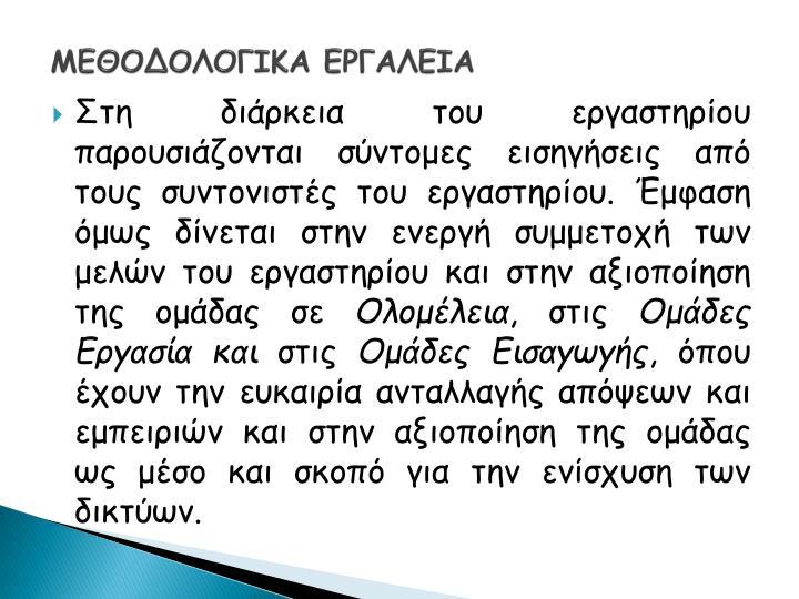 ΜΕΘΟΔΟΛΟΓΙΚΑ ΕΡΓΑΛΕΙΑ