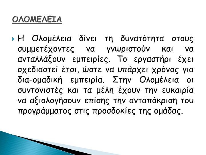 ΟΛΟΜΕΛΕΙΑ