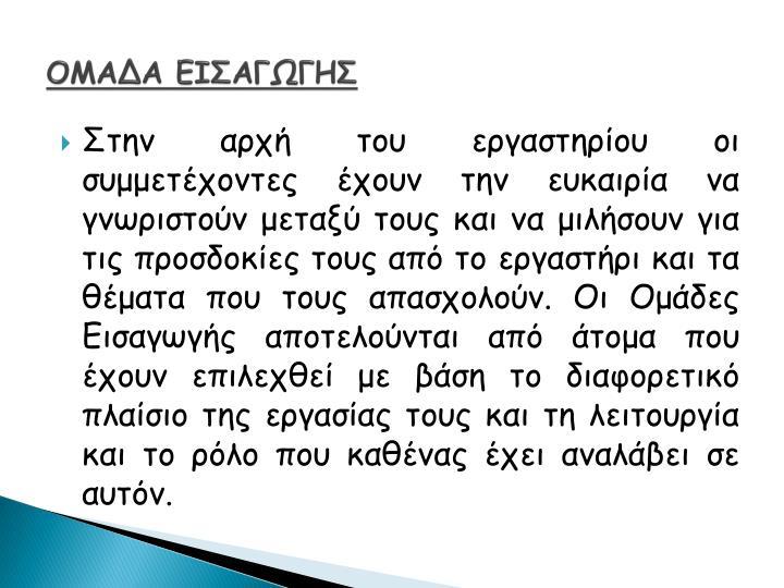 ΟΜΑΔΑ ΕΙΣΑΓΩΓΗΣ