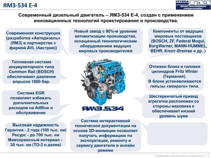 Современная конструкция (разработка «Автодизель» (ЯМЗ) в партнерстве с фирмой