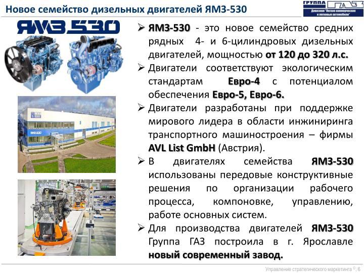 Новое семейство дизельных двигателей ЯМЗ-530