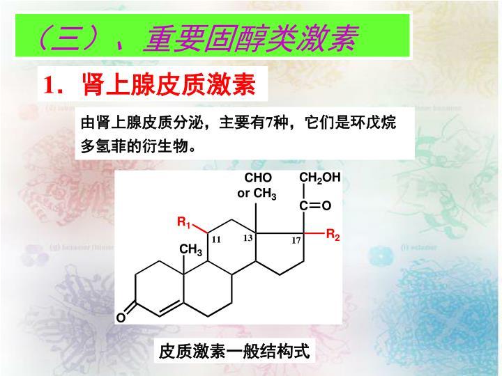 皮质激素一般结构式
