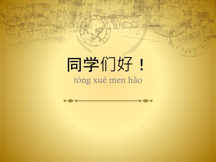 t ng xu men h o