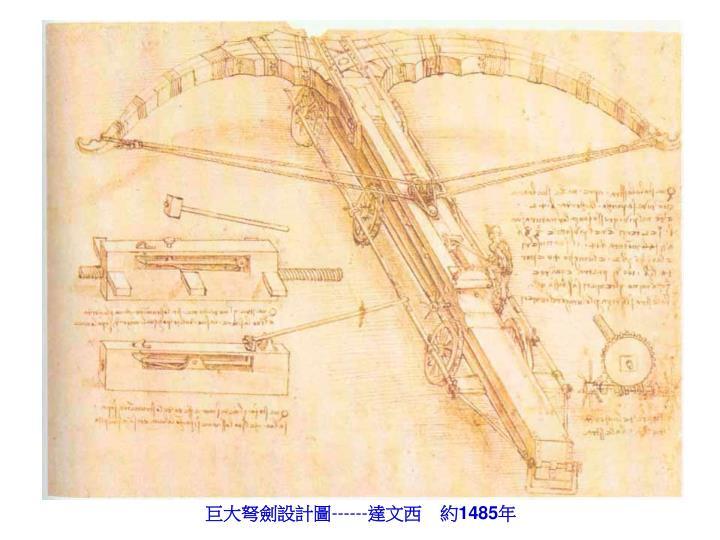 巨大弩劍設計圖