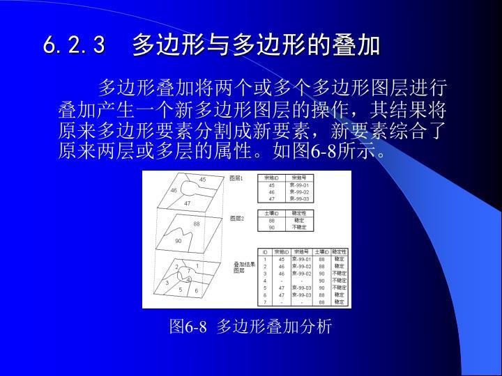 6.2.3  多边形与多边形的叠加
