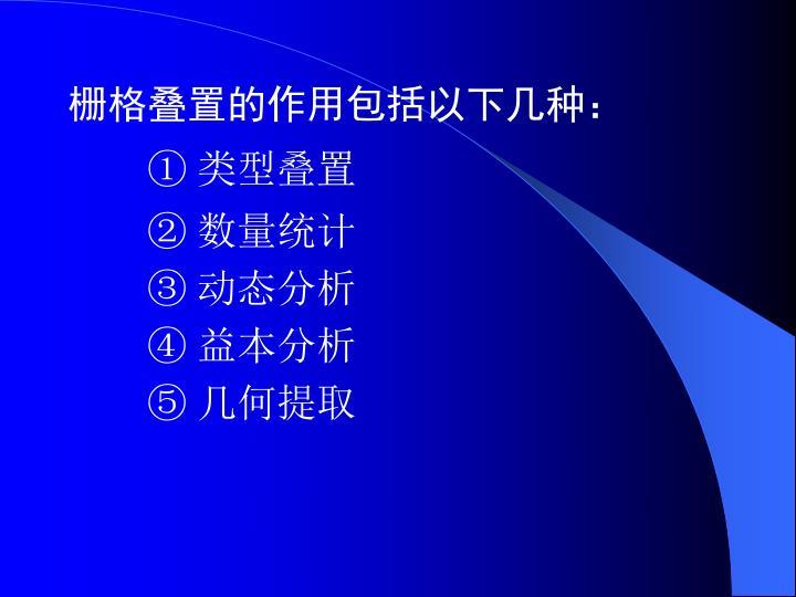 栅格叠置的作用包括以下几种: