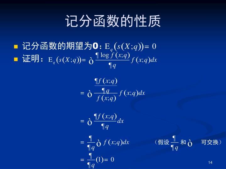 记分函数的性质