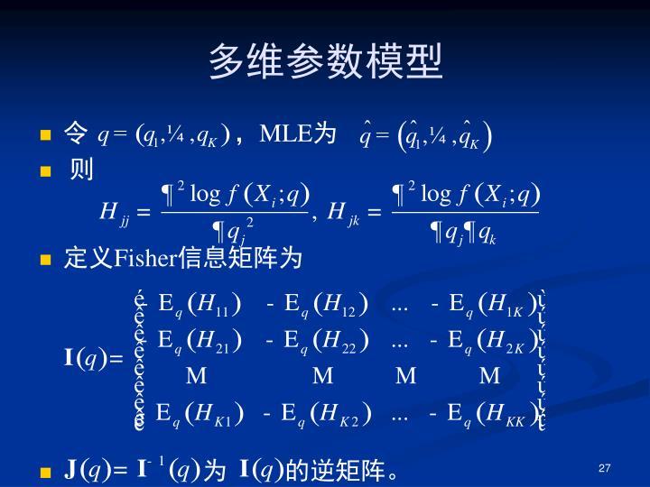 多维参数模型