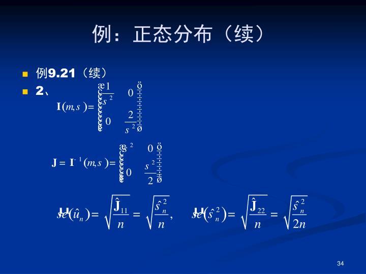 例:正态分布(续)