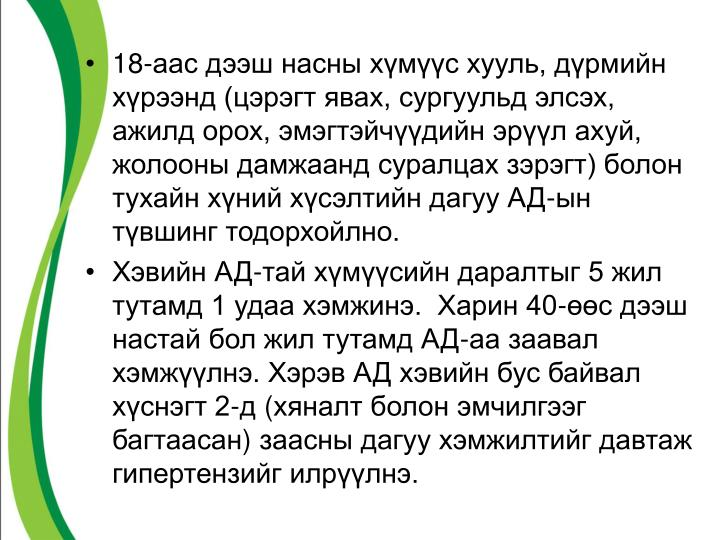 18-    ,   ( ,  ,  ,   ,    )      -  .