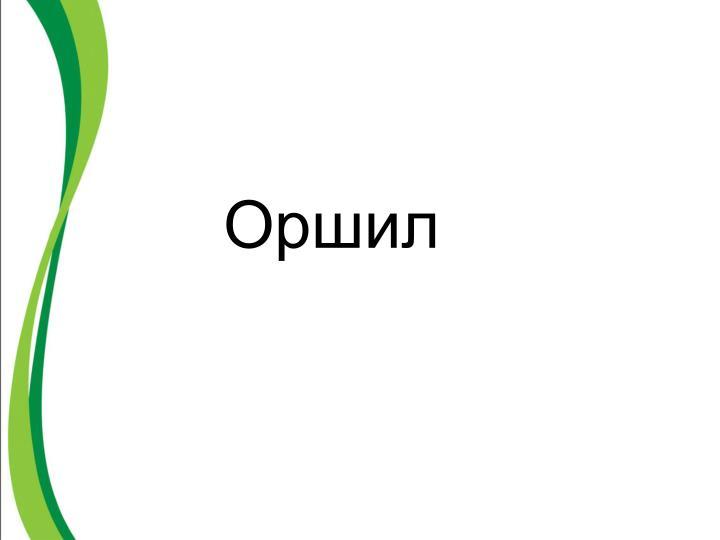 Оршил