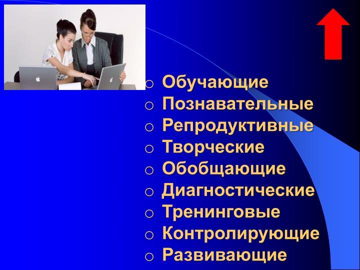 Обучающие