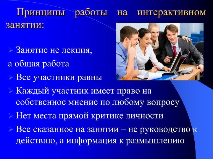 Принципы работы на интерактивном занятии: