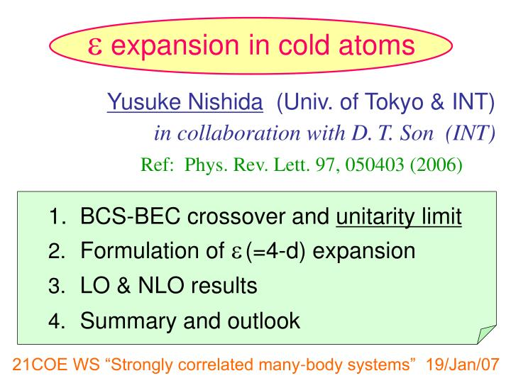 E expansion in cold atoms