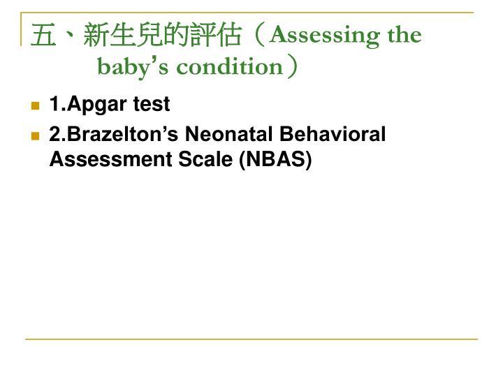五、新生兒的評估(