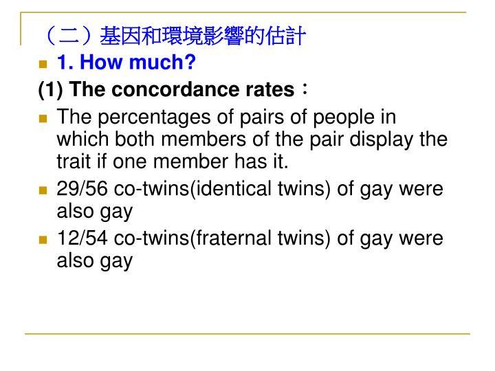 (二)基因和環境影響的估計
