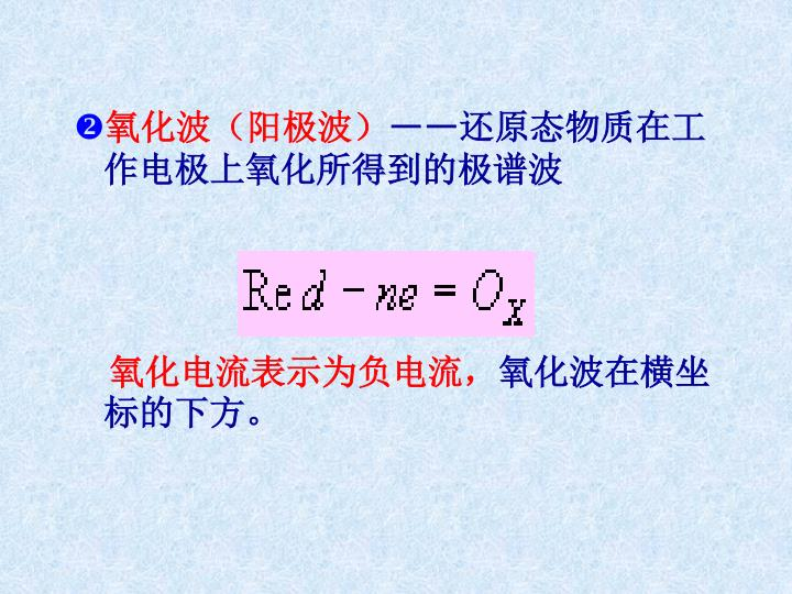 氧化波(阳极波)