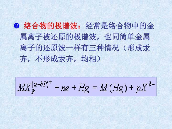 络合物的极谱波: