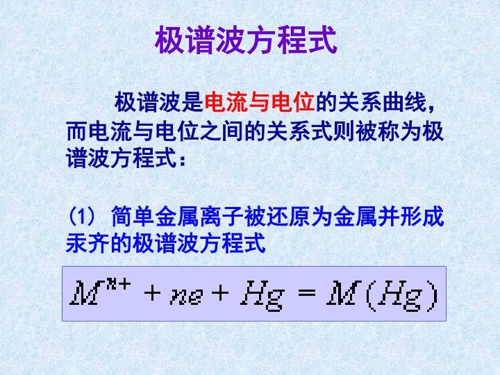 极谱波方程式