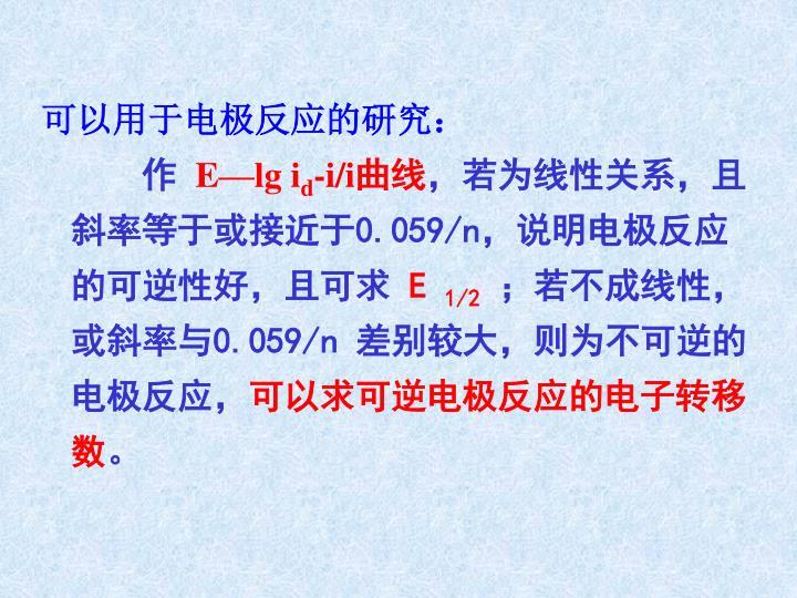 可以用于电极反应的研究: