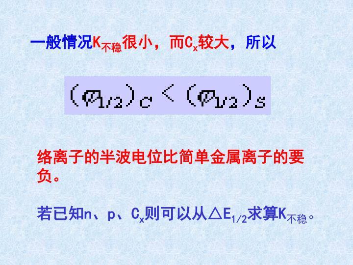 络离子的半波电位比简单金属离子的要负。