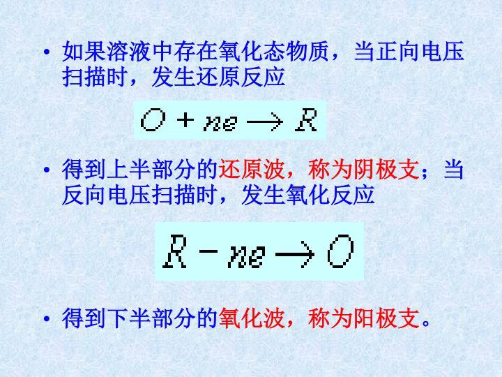 如果溶液中存在氧化态物质,当正向电压扫描时,发生还原反应