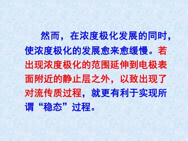 然而,在浓度极化发展的同时,使浓度极化的发展愈来愈缓慢。