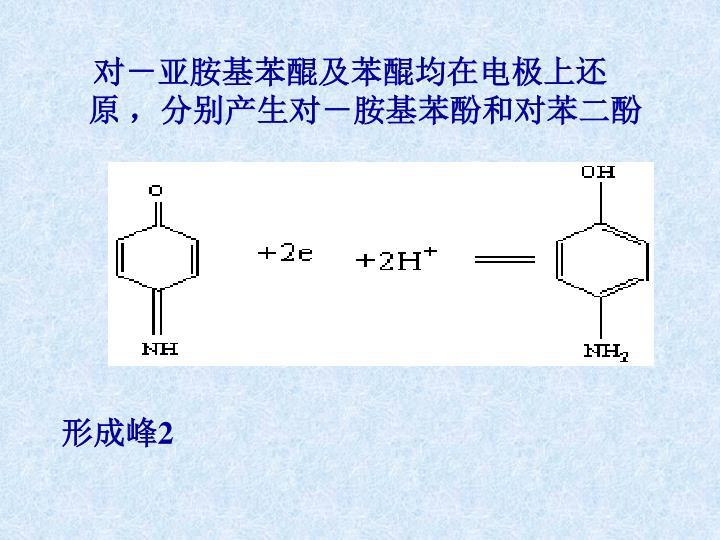 对-亚胺基苯醌及苯醌均在电极上还原 ,分别产生对-胺基苯酚和对苯二酚