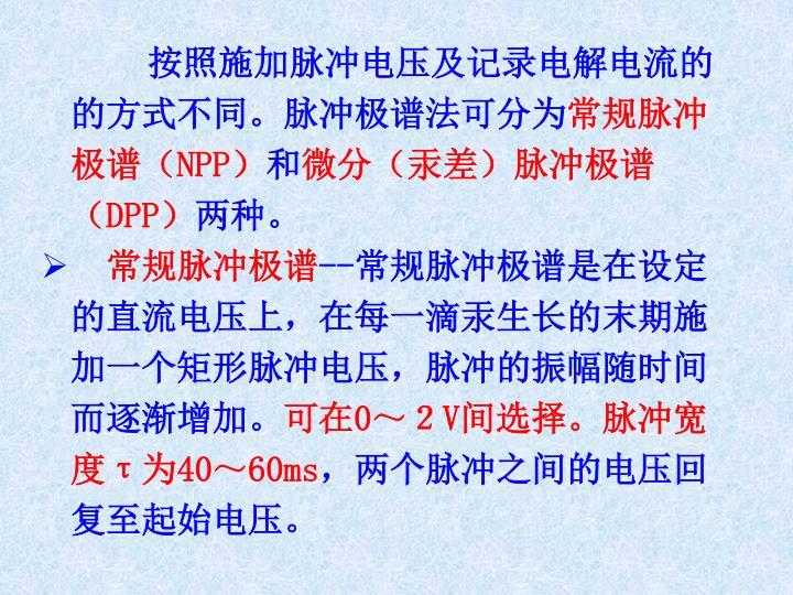 按照施加脉冲电压及记录电解电流的的方式不同。脉冲极谱法可分为