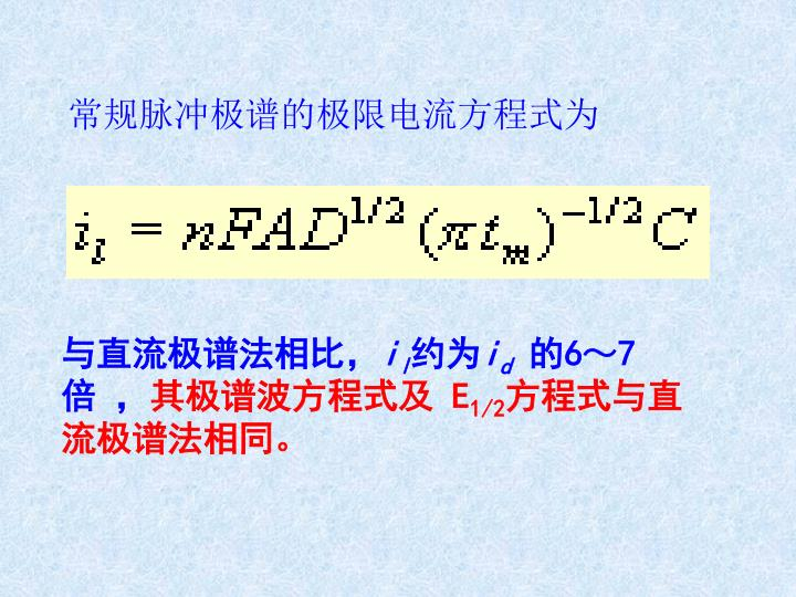 常规脉冲极谱的极限电流方程式为