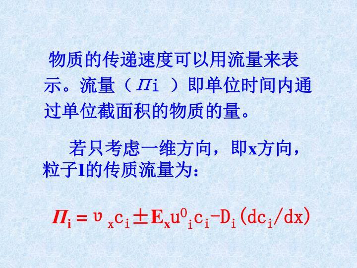 物质的传递速度可以用流量来表示。流量(