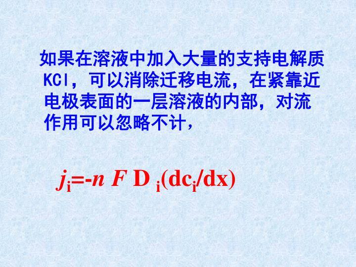 如果在溶液中加入大量的支持电解质