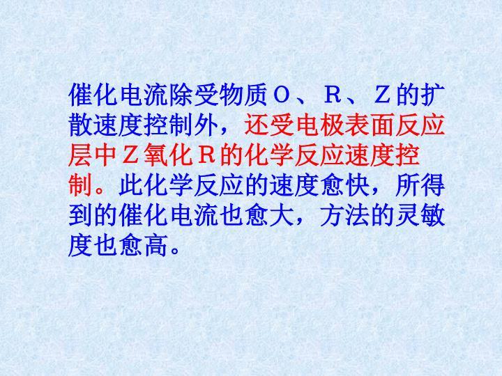 催化电流除受物质O、R、Z的扩散速度控制外,