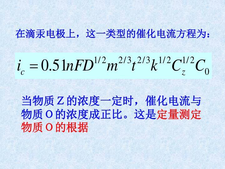 在滴汞电极上,这一类型的催化电流方程为: