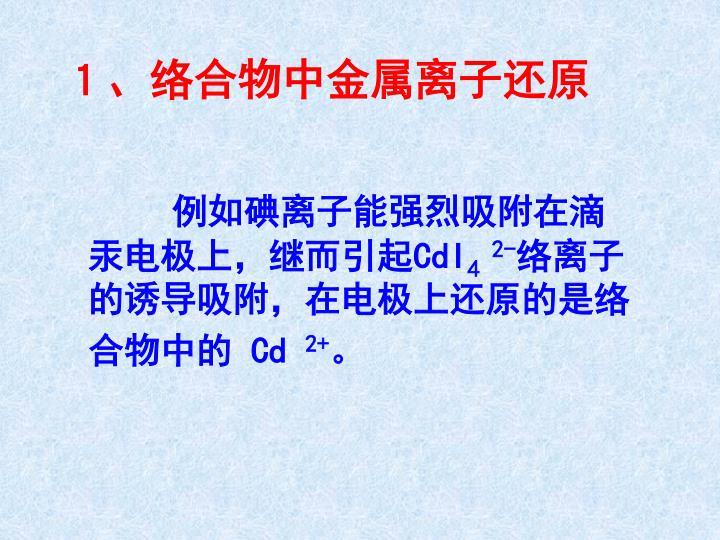 1、络合物中金属离子还原