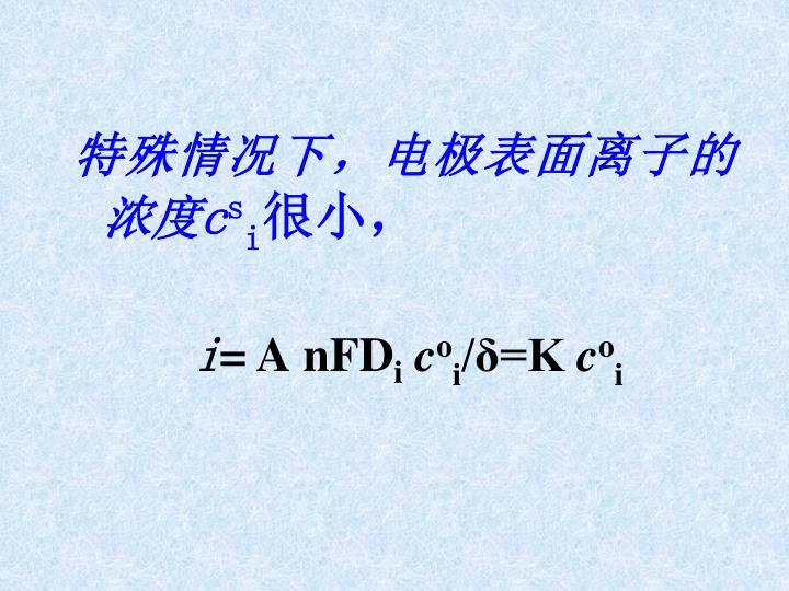 特殊情况下,电极表面离子的浓度