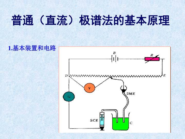 普通(直流)极谱法的基本原理