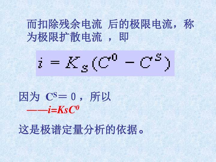 而扣除残余电流  后的极限电流,称为极限扩散电流  ,即