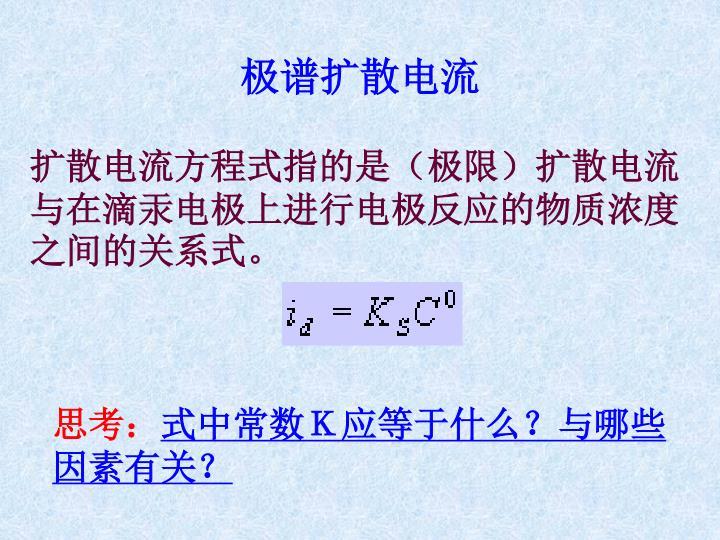 扩散电流方程式指的是(极限)扩散电流与在滴汞电极上进行电极反应的物质浓度之间的关系式。