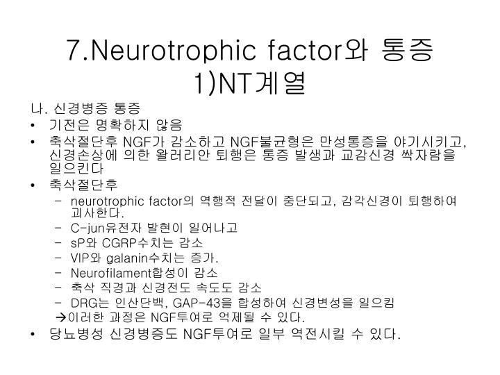 7.Neurotrophic factor