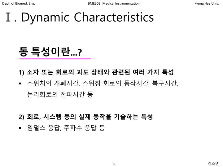 Ⅰ. Dynamic Characteristics