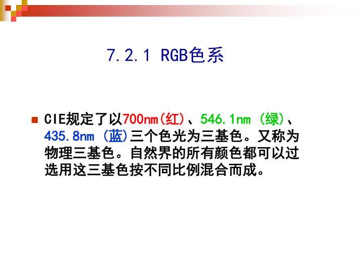 7.2.1 RGB