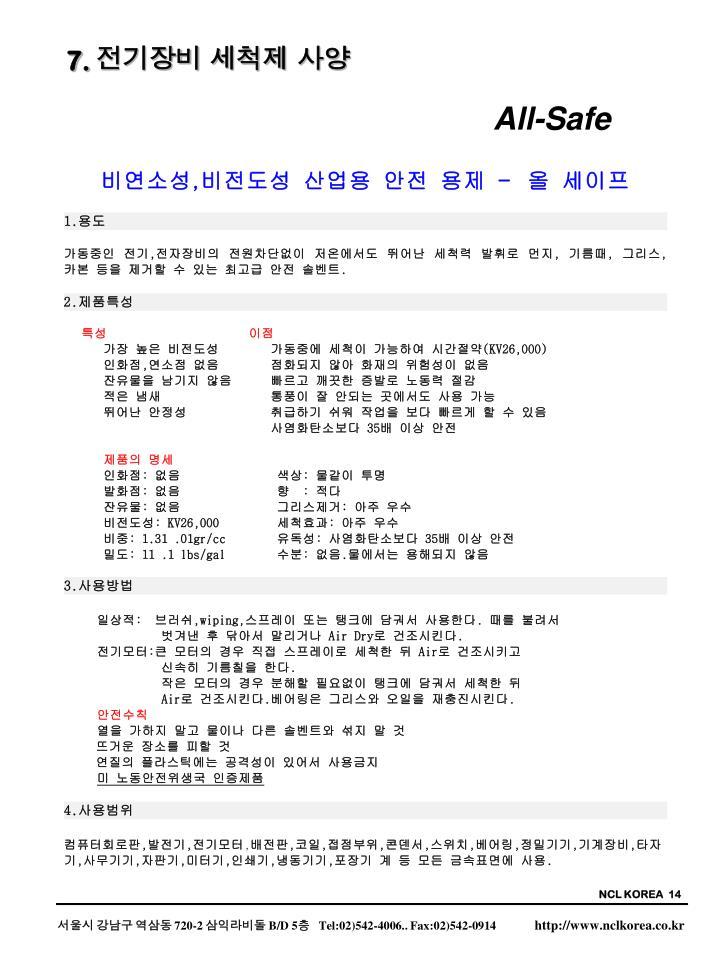 NCL KOREA  14