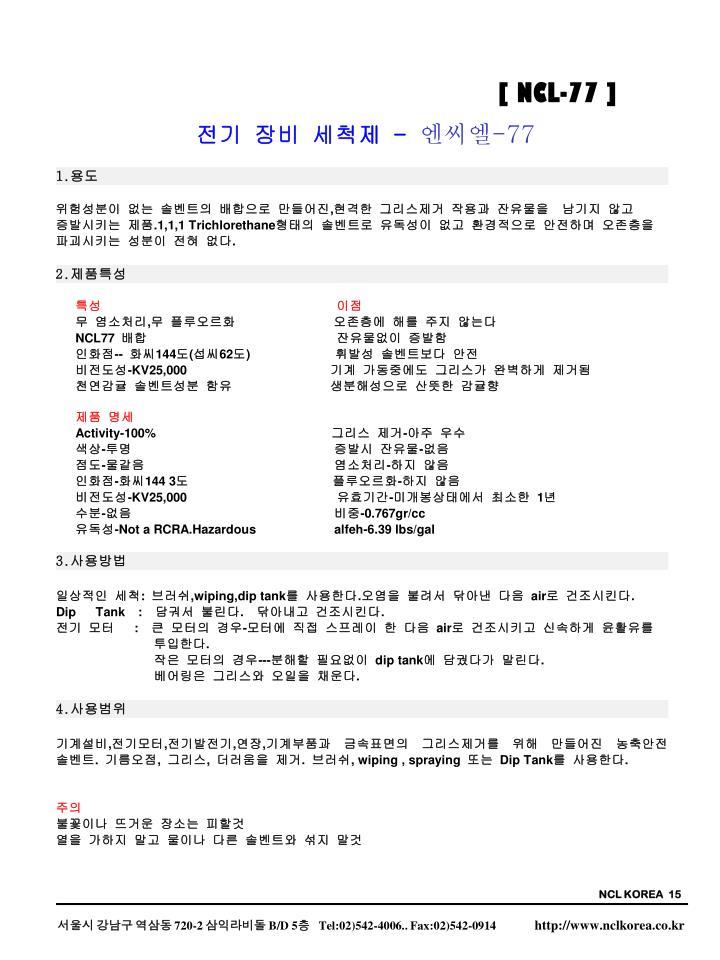 NCL KOREA  15