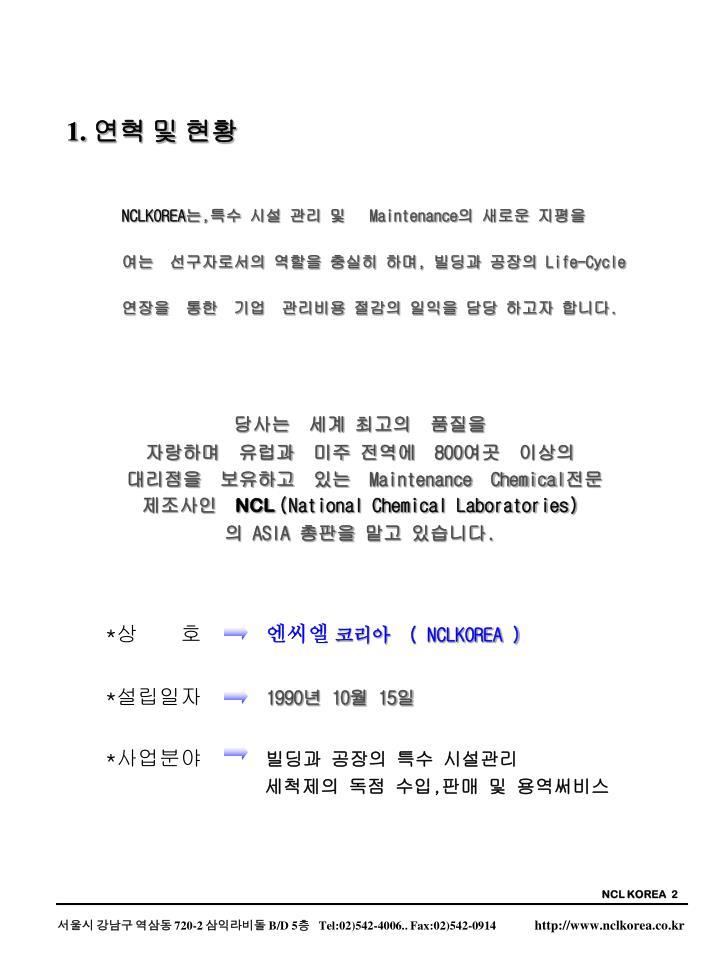 NCL KOREA  2
