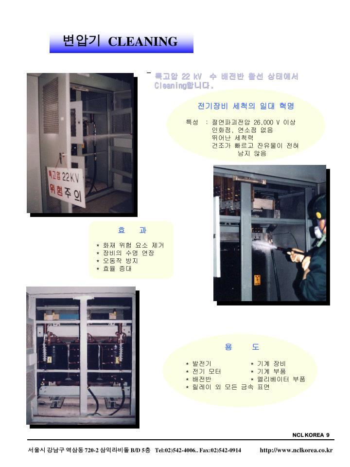 NCL KOREA  9