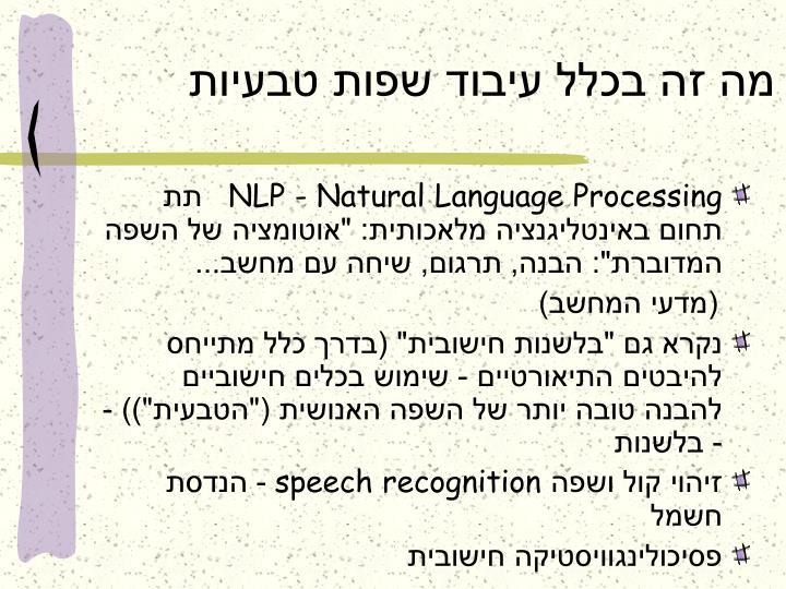 מה זה בכלל עיבוד שפות טבעיות