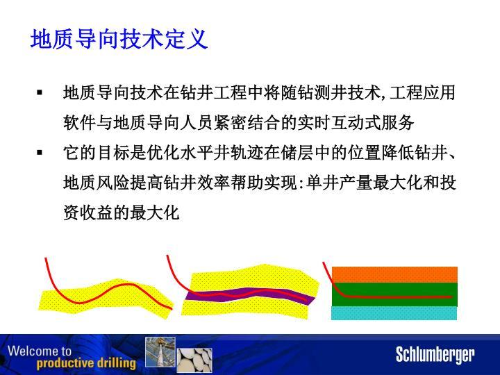 地质导向技术定义