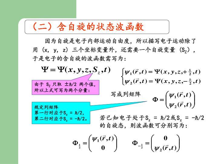 (二)含自旋的状态波函数