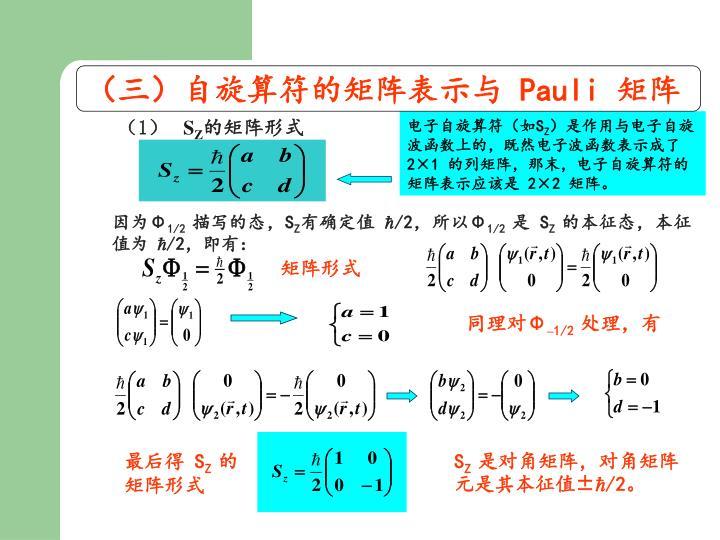 (三)自旋算符的矩阵表示与